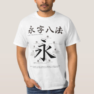 eight common strokes when writing Kanji - 永字八法 T-Shirt