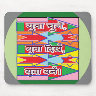 Elect Young Generation of Politicians - Hindi Mouse Pad