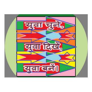 Elect Young Generation of Politicians - Hindi Postcard