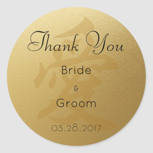Elegant Chinese Wedding Gold Foil Love Thank You