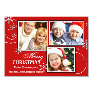 Elegant Crystals (GREEK) Holiday Photo Card 13 Cm X 18 Cm Invitation Card