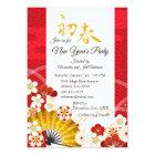 Elegant Japanese New Year's Party Invitation