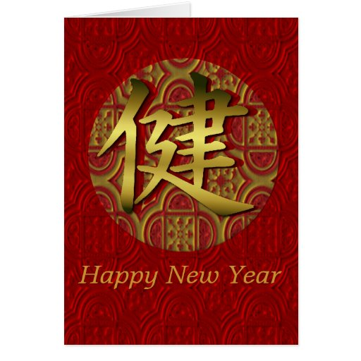 chinese traditional new year - photo #8