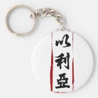 Elijah 以利亞 translated to Chinese name Key Ring