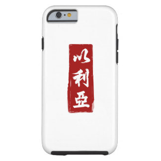 Elijah Translated to Beautiful Chinese Glyphs Tough iPhone 6 Case