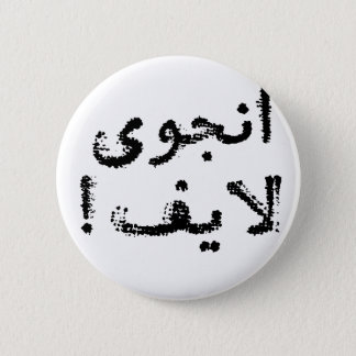 Enjoy Life! (in Persian / Arabic script) 6 Cm Round Badge