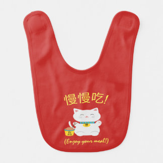 """Enjoy Your Meal!"" Chinese English Bilingual Bib"