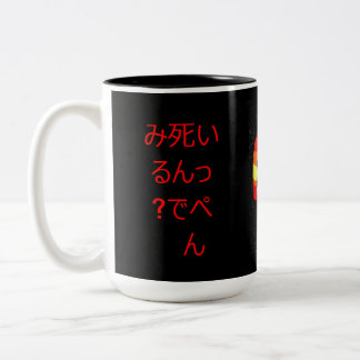 Enma Ai, The Mod Two-Tone Mug