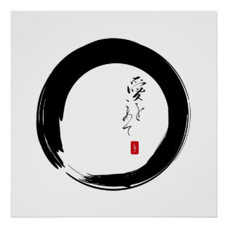 "Enso with ""With Love"" kanji text Print"
