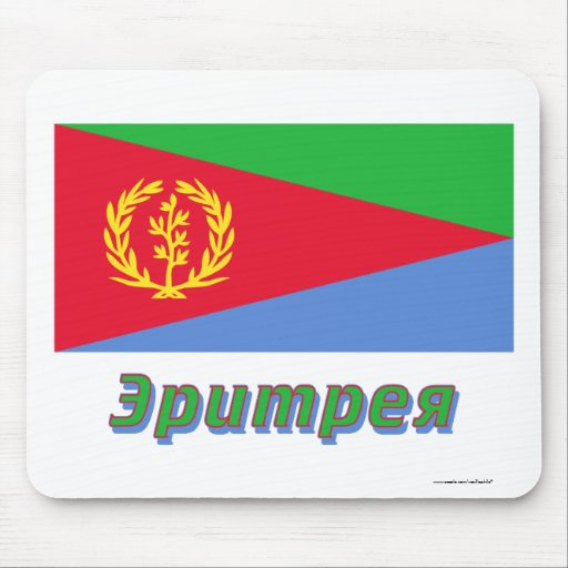 Eritrea Flag with name in Russian Mousepad