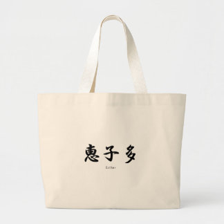 Esther translated into Japanese kanji symbols Bags