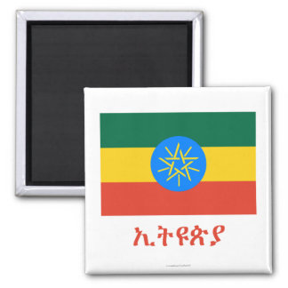 Ethiopia Flag with Name in Amharic Magnet