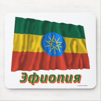 Ethiopia Flag with name in Russian Mouse Pad