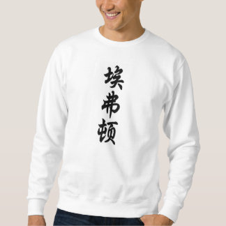 everton pull over sweatshirt