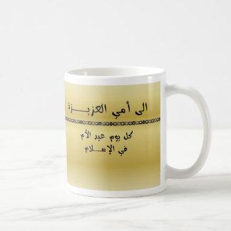Everyday is Mother's Day in Islam! Cup/Mug -Arabic Basic White Mug