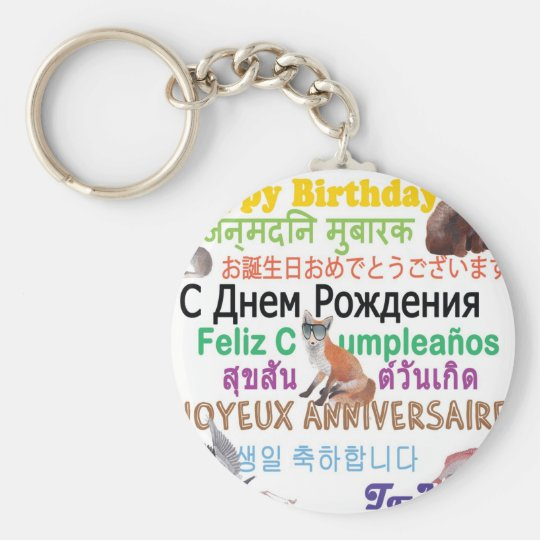 Everyone's Birthday Basic Round Button Key Ring
