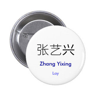 EXO Lay Chinese name button