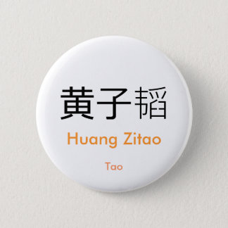 EXO Tao Chinese name button