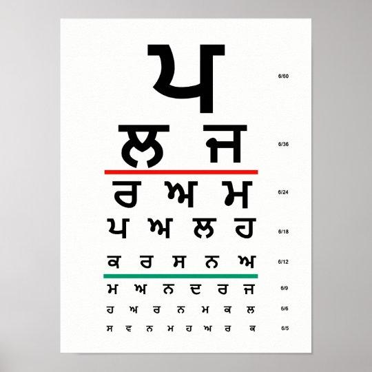 Eye Chart Punjabi Zazzle