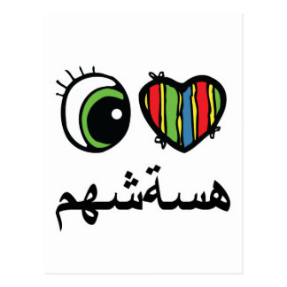 eye heart Ismail arabic Postcard