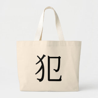 fàn - 犯 (criminal) large tote bag