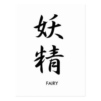 Fairy - Yousei Postcard