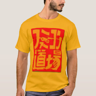 Famicom Dojo Stamp Logo T-Shirt