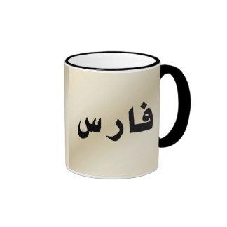 Faris in Arabic Beige Mug