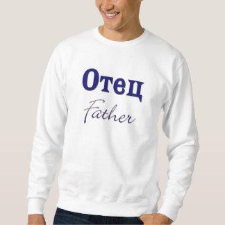 Father (Russian) Sweatshirt