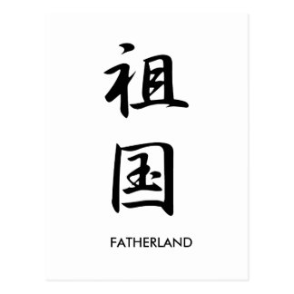 Fatherland - Sokoku Post Card
