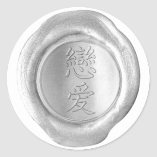 Faux Wax Seals - Silver - Kanji - FALL IN LOVE Round Stickers