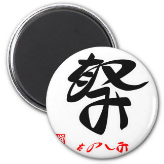 Festival pleasure (marking) 6 cm round magnet