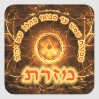 Fiery Fractal Mizrach Stickers
