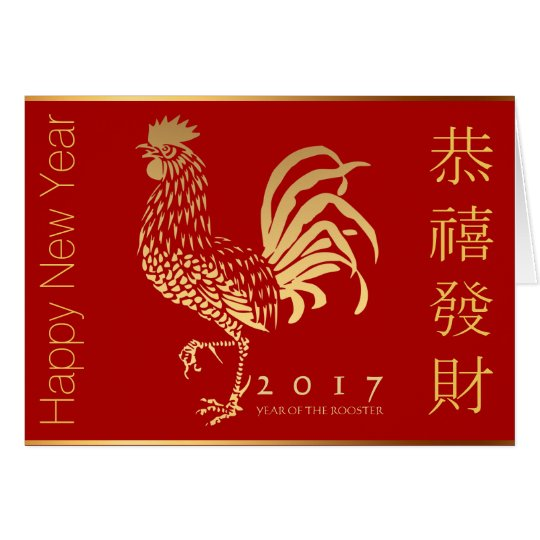 Fire Rooster New Year Chinese Greeting Calendar Card