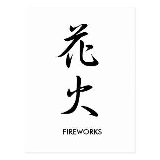 Fireworks - Hanabi Post Card