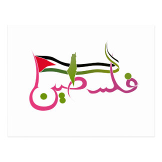 Flag of Palestine , Arabic writings of Palestine Postcard