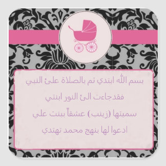 for baby Delivery Square Sticker