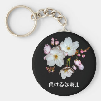 For fund-raising and Cherry blossoms, cherry tree Basic Round Button Key Ring