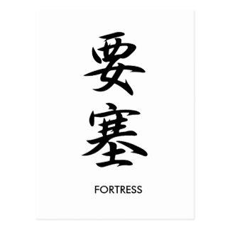 Fortress - Yousai Postcard