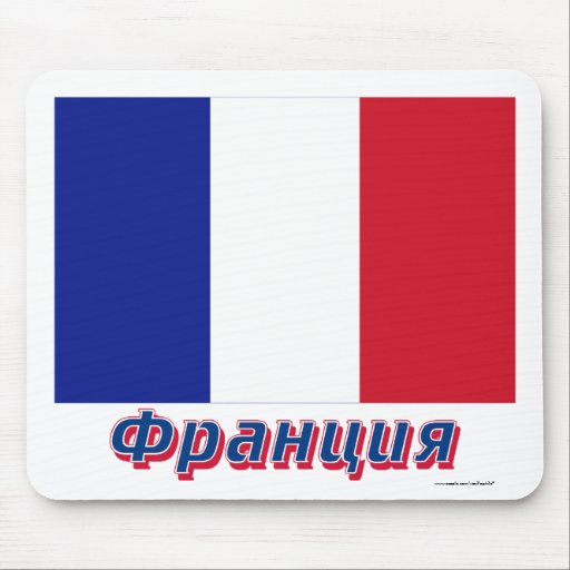 France Flag with name in Russian Mouse Pad