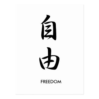 Freedom - Jiyuu Postcard
