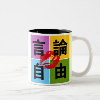 Freedom of Speech in Chinese Mug