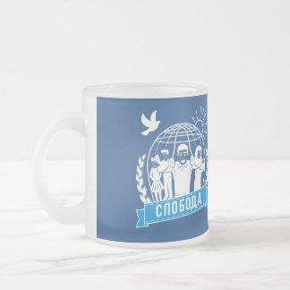 FREEDOM - SERBIAN LANGUAGE FROSTED GLASS COFFEE MUG