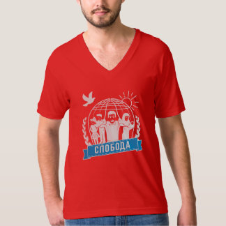 FREEDOM - SERBIAN LANGUAGE SHIRT