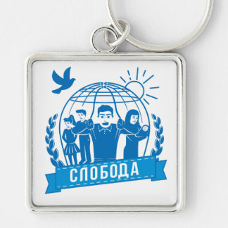 FREEDOM - SERBIAN LANGUAGE Silver-Colored SQUARE KEY RING