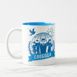 FREEDOM - SERBIAN LANGUAGE Two-Tone COFFEE MUG
