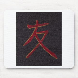 friend/freindship chinese symbol mouse pad