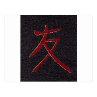 friend/freindship chinese symbol postcard