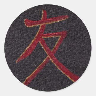 friend/freindship chinese symbol sticker