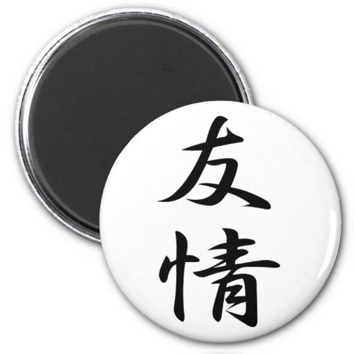 Friendship 友情 Yujyo Japanese Kanji 6 Cm Round Magnet